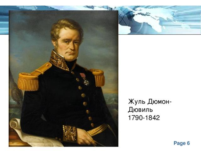 Жуль Дюмон-Дювиль 1790-1842