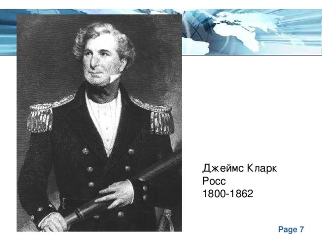 Джеймс Кларк Росс 1800-1862