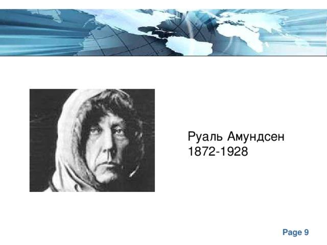 Руаль Амундсен 1872-1928
