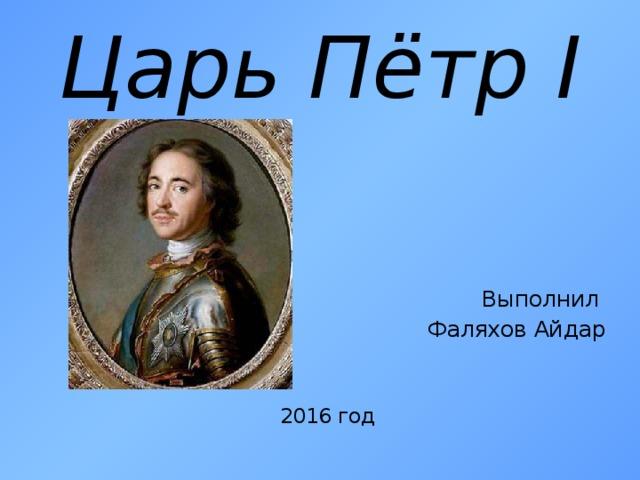 Царь Пётр I Выполнил Фаляхов Айдар 2016 год