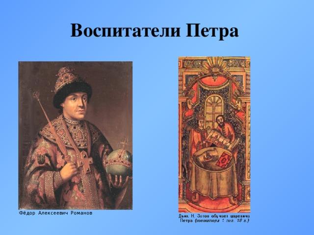 Воспитатели Петра Фёдор Алексеевич Романов