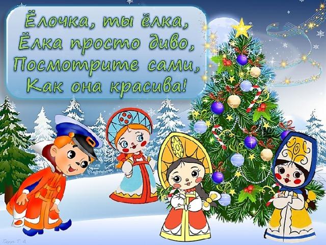 Новогодние поздравления героев