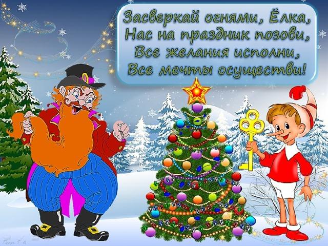 поздравления с новым годом от новогодних героев сауны