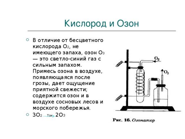 Кислород и Озон