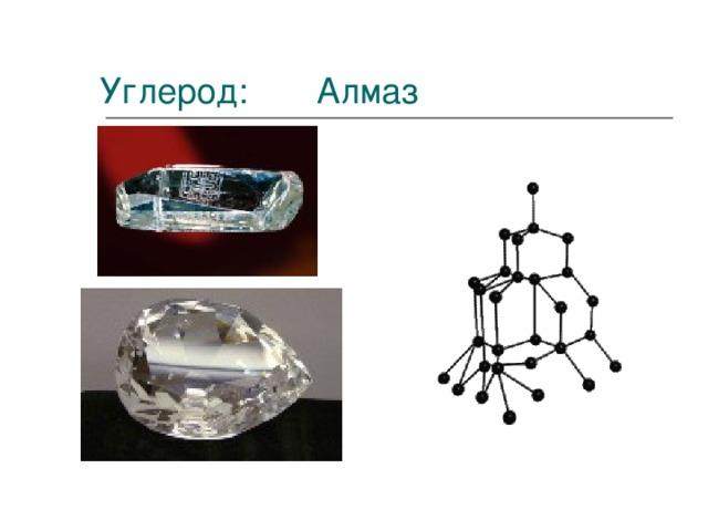 Углерод: Алмаз
