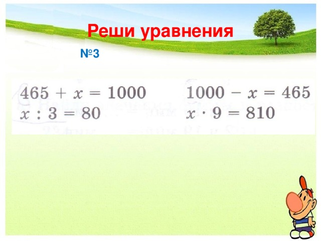 Реши уравнения № 3