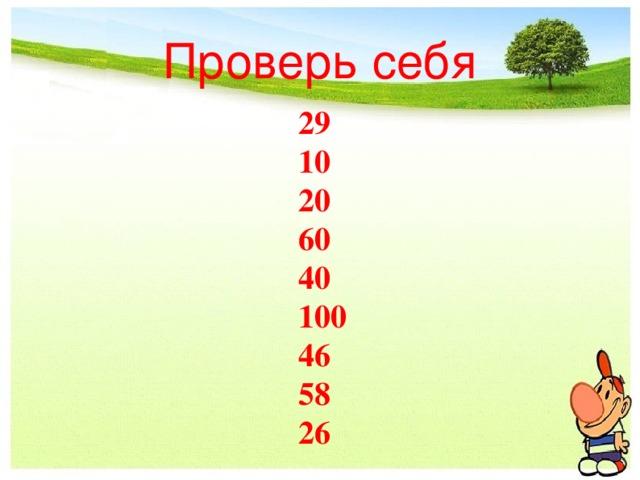 Проверь себя 29 10 20 60 40 100 46 58 26