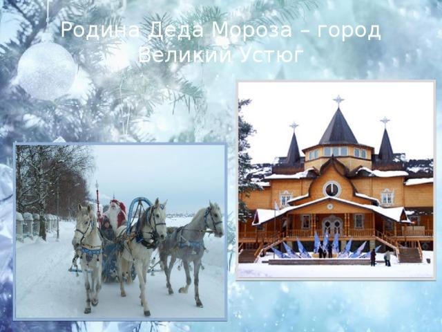 Родина Деда Мороза – город Великий Устюг