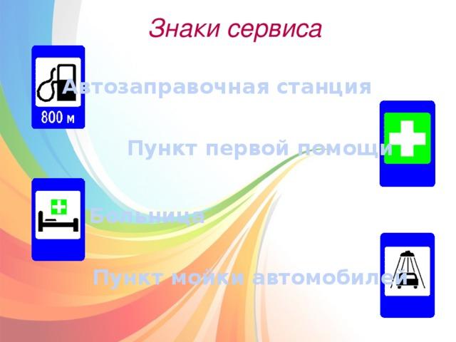 Знаки сервиса Автозаправочная станция Пункт первой помощи Больница Пункт мойки автомобилей