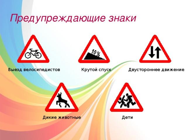 Предупреждающие знаки Выезд велосипедистов Крутой спуск Двустороннее движение Дикие животные Дети