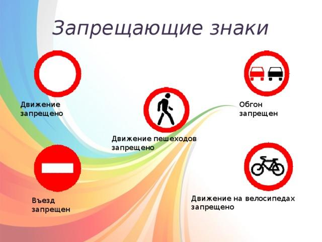 Запрещающие знаки Обгон запрещен Движение запрещено Движение пешеходов запрещено Движение на велосипедах запрещено Въезд запрещен