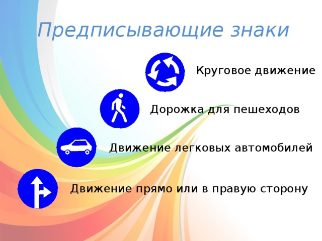 Предписывающие знаки Круговое движение Дорожка для пешеходов Движение легковых автомобилей Движение прямо или в правую сторону