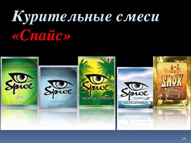 Курительные смеси  «Спайс»