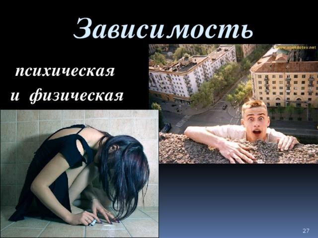 Зависимость   психическая и физическая