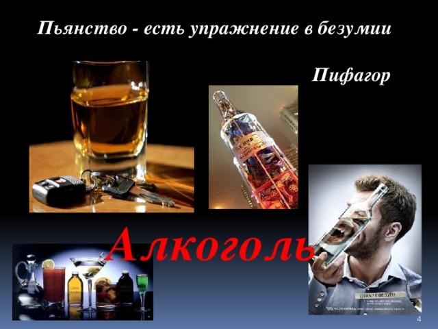 Пьянство - есть упражнение в безумии   Пифагор Алкоголь