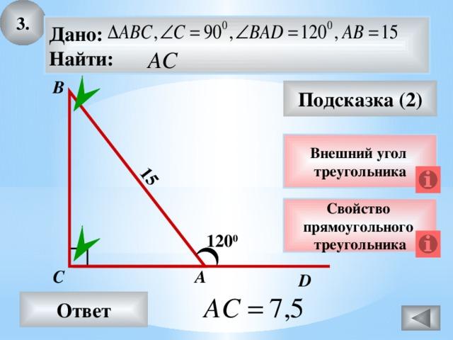 3. 15 Дано: Найти: В Подсказка (2) Внешний угол треугольника Свойство прямоугольного треугольника 120 0 А С D Ответ