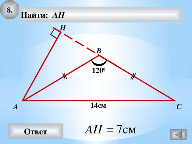 8. Найти: AH  H В 120 0 14см С А Ответ