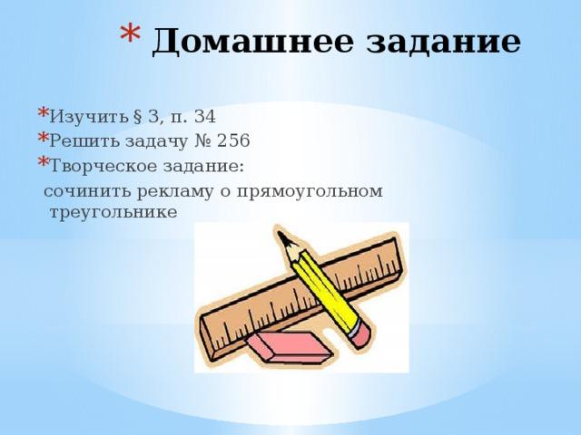 Домашнее задание Изучить § 3, п. 34 Решить задачу № 256 Творческое задание: