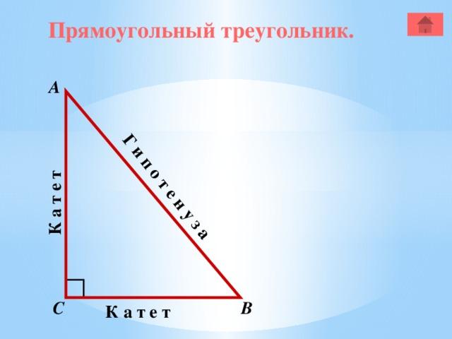 К а т е т Г и п о т е н у з а Прямоугольный треугольник. А В С К а т е т