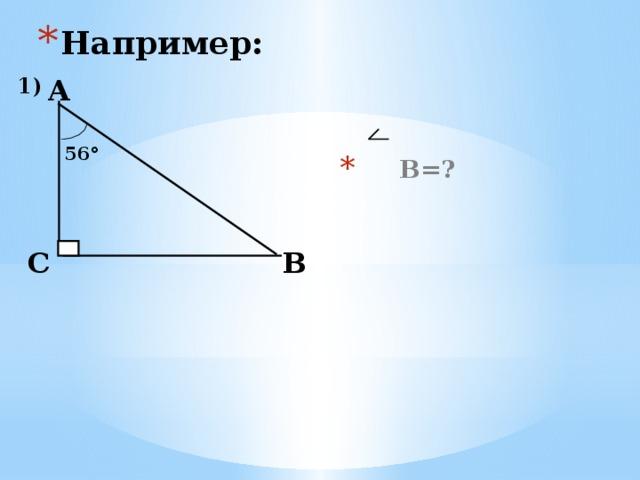 Например:  А 1)    В=?
