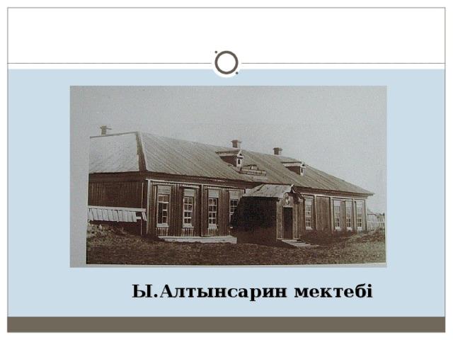Ы.Алтынсарин мектебі
