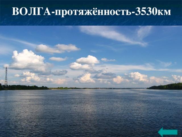 ВОЛГА-протяжённость-3530км