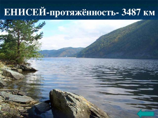 ЕНИСЕЙ-протяжённость- 3487 км