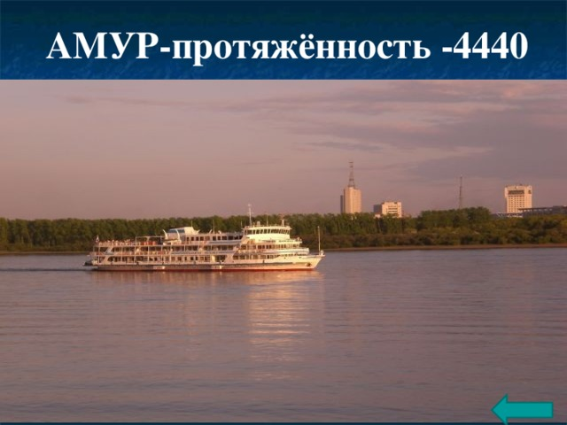 АМУР-протяжённость -4440