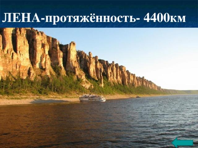 ЛЕНА-протяжённость- 4400км