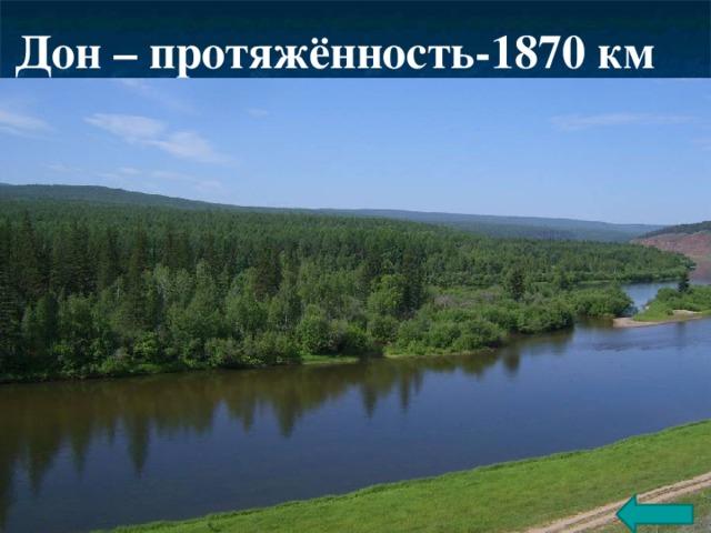 Дон – протяжённость-1870 км ДОН