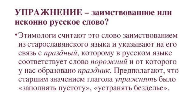 УПРАЖНЕНИЕ – заимствованное или исконно русское слово?