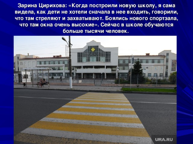 Зарина Цирихова: «Когда построили новую школу, я сама видела, как дети не хотели сначала в нее входить, говорили, что там стреляют и захватывают. Боялись нового спортзала, что там окна очень высокие». Сейчас в школе обучаются больше тысячи человек.