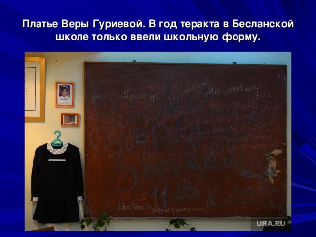 Платье Веры Гуриевой. В год теракта в Бесланской школе только ввели школьную форму.