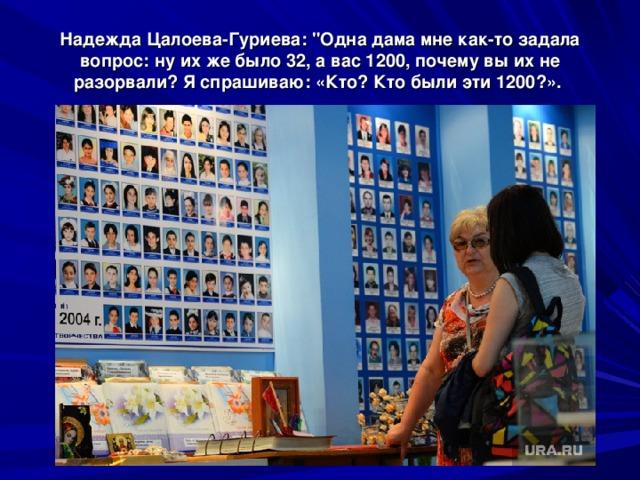 Надежда Цалоева-Гуриева: