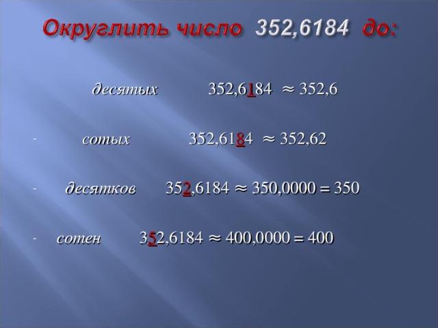 десятых 352,6 1 84 ≈ 352,6