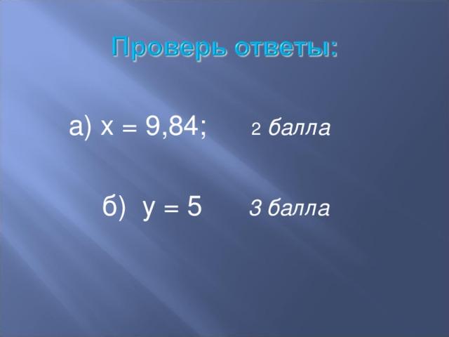 а) х = 9,84;  2  балла  б) у = 5 3 балла