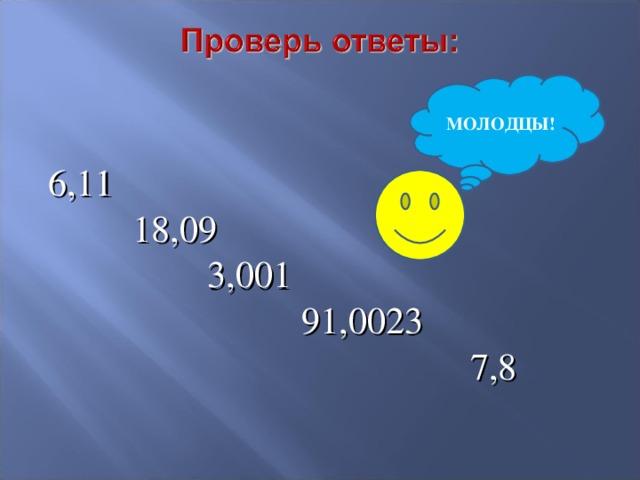 МОЛОДЦЫ! 6,11  18,09  3,001  91,0023   7,8