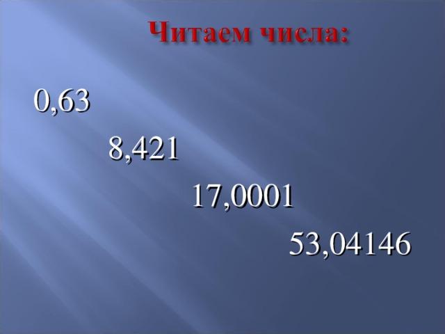 0,63  8,421   17,0001   53,04146