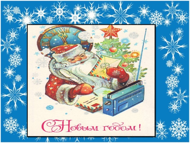 Новогодние открытки изо, добрым