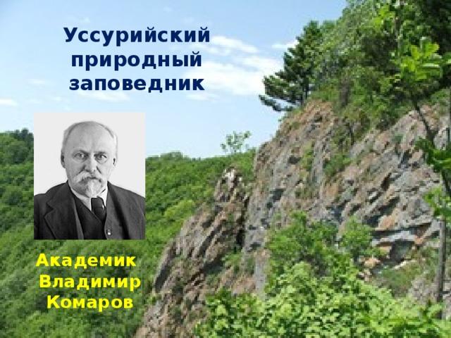 Уссурийский природный заповедник Академик Владимир Комаров