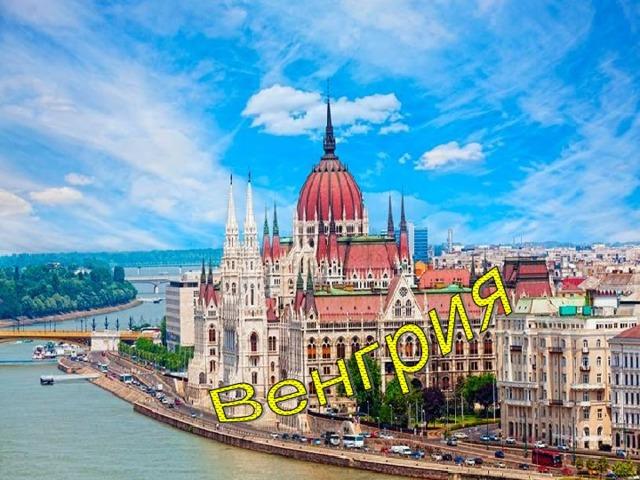 Страна, где расположена одна из красивейших столиц мира –