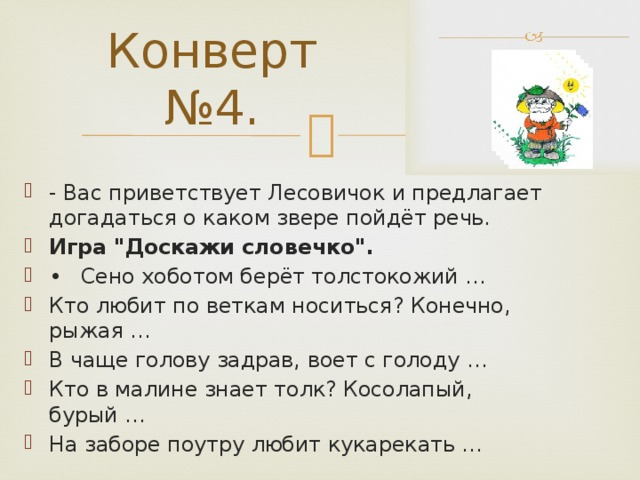 Конверт №4. - Вас приветствует Лесовичок и предлагает догадаться о каком звере пойдёт речь. Игра