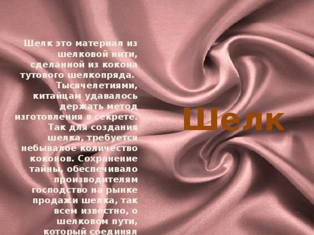 Спрос на шелк оршанские ткани купить
