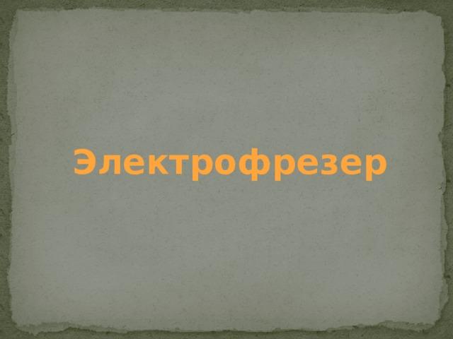 Электрофрезер