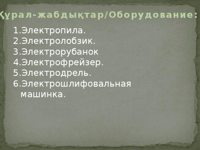 Құрал-жабдықтар/Оборудование: