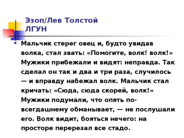 Эзоп/Лев Толстой  ЛГУН