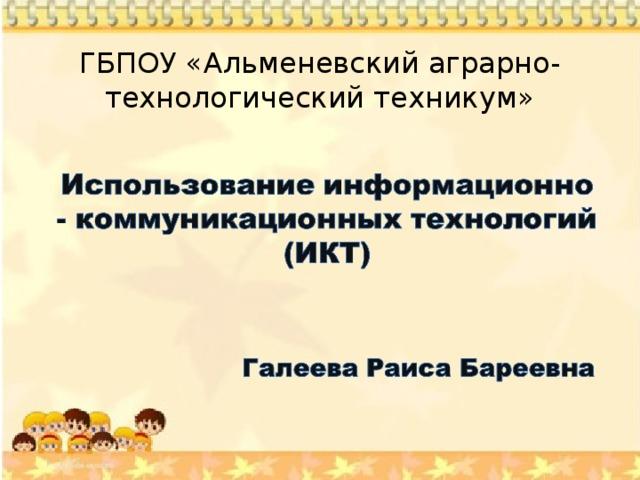 ГБПОУ «Альменевский аграрно-технологический техникум»