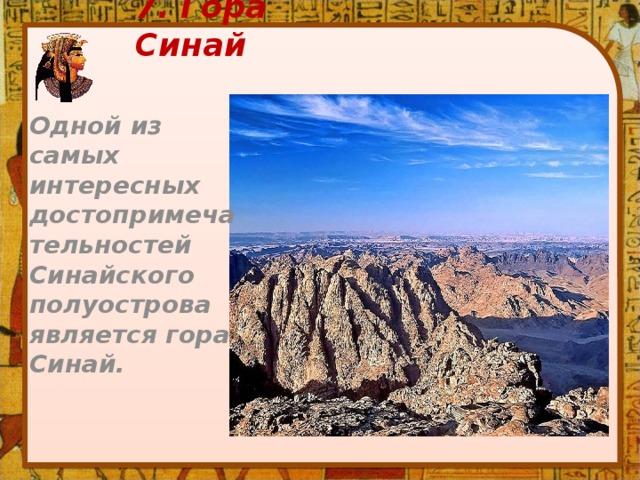 7. Гора Синай Одной из самых интересных достопримечательностей Синайского полуострова является гора Синай.