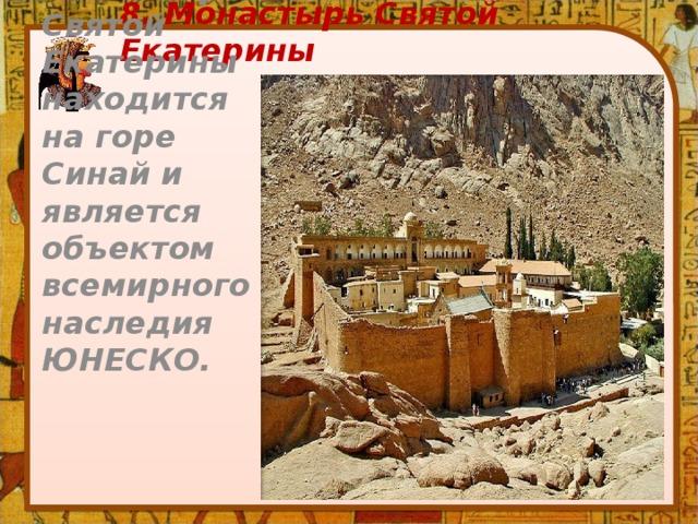 8. Монастырь Святой Екатерины Монастырь Святой Екатерины находится на горе Синай и является объектом всемирного наследия ЮНЕСКО.