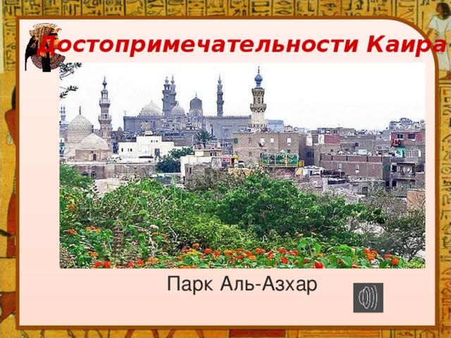 Достопримечательности Каира Парк Аль-Азхар